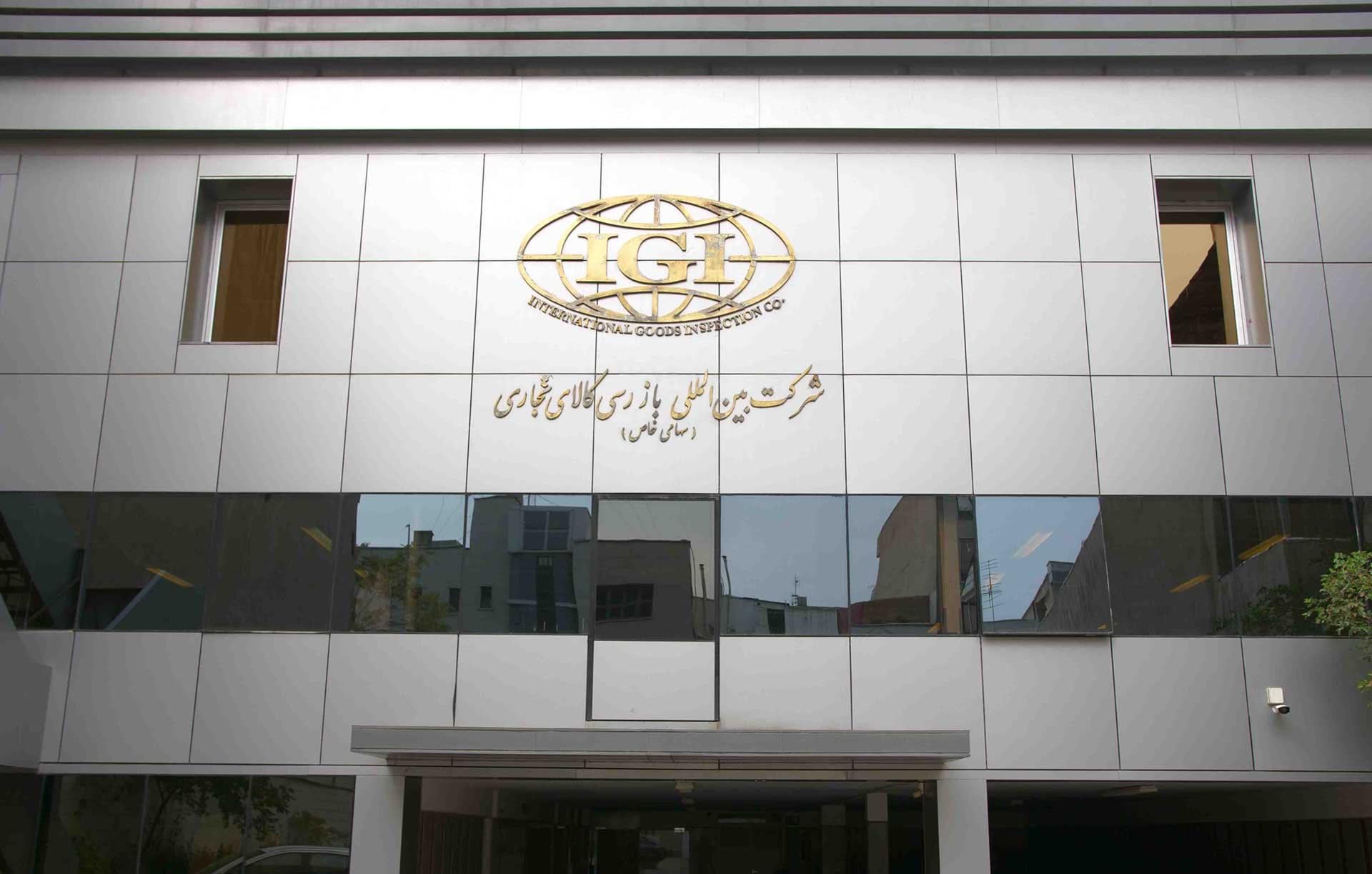 شرکت بین المللی بازرسی کالای تجاری IGI