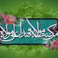 فرارسیدن عید سعید غدیر خم مبارکباد
