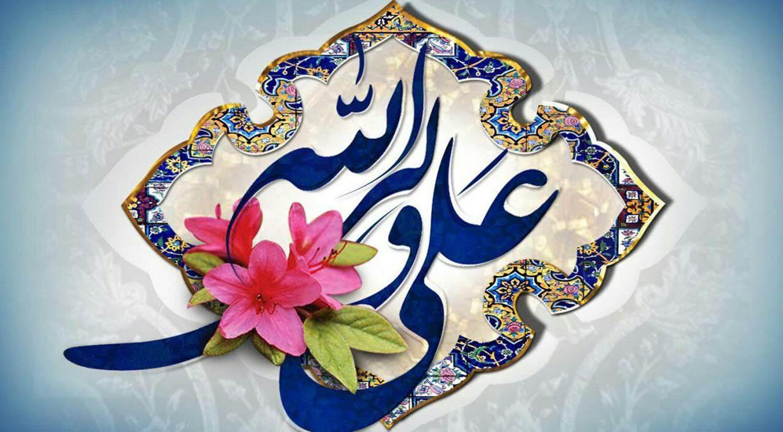 عید غدیر مبارکباد