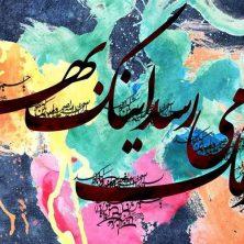 حلول سال نو بر کلیه هم وطنان مبارک باد