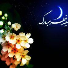 فرارسیدن عید سعید فطر بر عموم مسلمین مبارک باد.