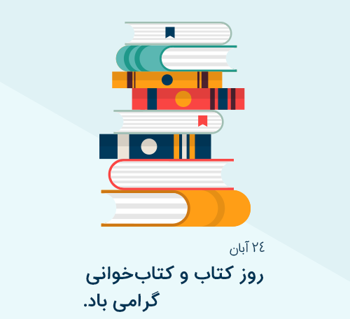 24 آبان، روز کتاب، کتابخوانی و کتابدار بر اهالی فرهنگ خجسته باد