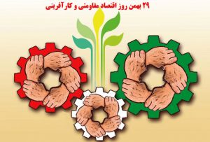 بیستونهم بهمنماه «روز اقتصاد مقاومتی و کارآفرینی» را گرامی میداریم