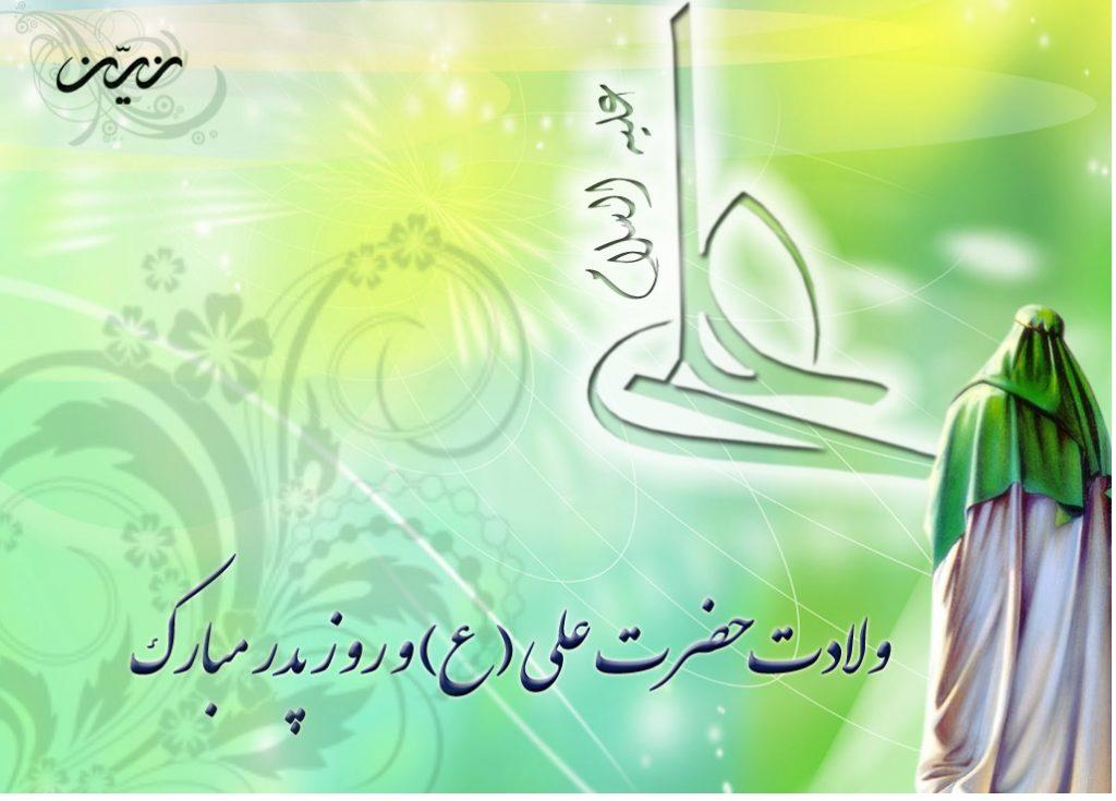 میلاد پر برکت شیرخدا، امیرمومنان حضرت علی(ع) و «روز پدر» را گرامی داشته و تبریک میگوییم