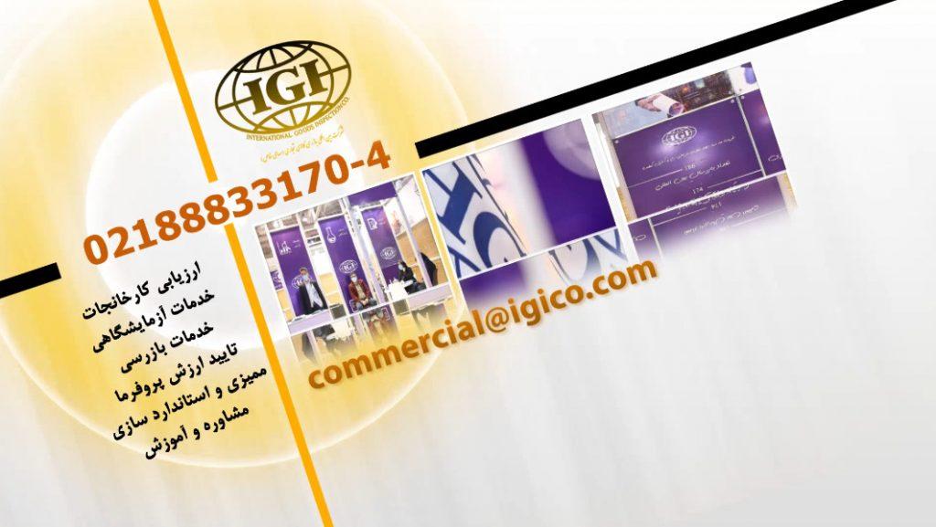 حضور شرکت IGI در بیست و پنجمین نمایشگاه بین المللی نفت، گاز، پالایش و پتروشیمی/ بهمن ماه 1399