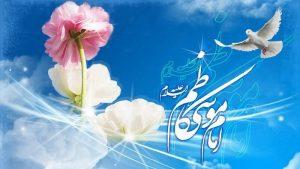 ولادت امام موسی کاظم (ع) مبارکباد