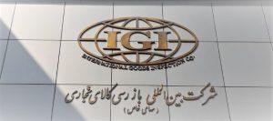 بیست و هفتمین نمایشگاه بینالمللی «آگروفود»/ 13 تا 16 مهرماه ــ تهران