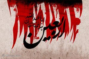 فرارسیدن اربعین حسینی را تسلیت میگوییم