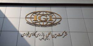 شرکت بینالمللی بازرسی کالای تجاری،  IGI با موفقیت برگزار کرد: کلاس آموزش استاندارد 17020