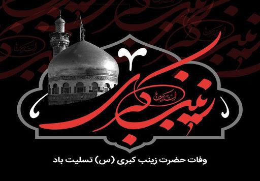 سالروز وفات پیامآور حماسه عاشورا حضرت زینب کبری (س) را تسلیت میگوییم