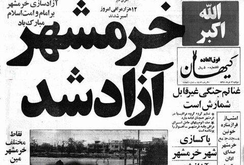 سوم خرداد، «سالروز آزادسازی خرمشهر» گرامیباد
