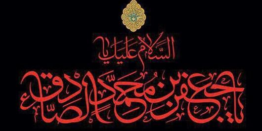 سالروز شهادت حضرت امام جعفرصادق(ع)، رئیس مکتب جعفری را به شیعیان سوگوارش تسلیت میگوییم