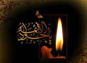 سالروز شهادت نهمین اختر آسمان ولایت، حضرت امام جواد(ع) را به شیعیانش تسلیت میگوئیم.