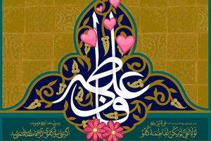 یکم ذیالحجه سالروز ازدواج فرخنده حضرت علی(ع) و حضرت فاطمهزهرا (س) و روز ازدواج بر عاشقانشان مبارک باد